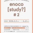 , アーティスト・サポート事業 enoco [study?]#2