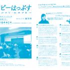 , 京都市六原学区向けの回覧板「ハッピーはっぷす」発行