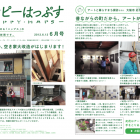 , 京都市六原学区向けの回覧板「ハッピーはっぷす」Vol2