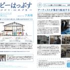 , 京都市六原学区向けの回覧板「ハッピーはっぷす」Vol3