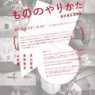 , もののやりかた展 関連イベント 「HAPSと考える展覧会鑑賞術 vol.2」