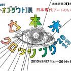 , 協力展覧会「六本木クロッシング2013展:アウト・オブ・ダウト」開催