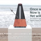 , 協力展覧会「Once was Now, Now is Over, Yet will come」のお知らせ