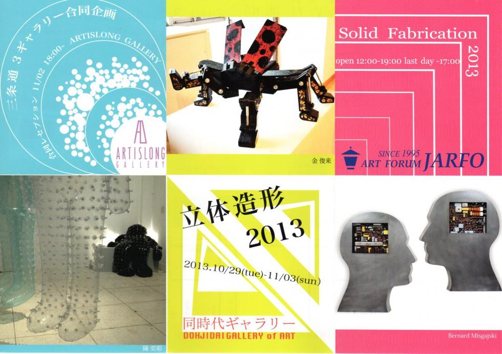 三条通 3ギャラリー合同企画 『立体造形 2013』