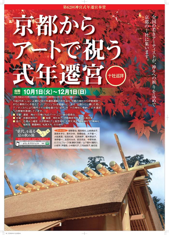 YORISHIRO Art Project