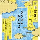 , 平成25年度京都文化芸術都市創生計画推進フォーラム 京都文化のハードコア