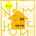 , 【協力展覧会】毛原大樹参加 「てんとうむしプロジェクト05 NEW HOME」