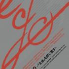 , 【協力展覧会】「egØ-「主体」を問い直す-」展