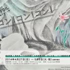 , 【協力イベント】コン!コン!コン!展関連 東山 町歩き
