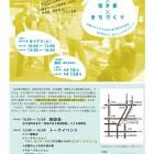 , 京都市主催「京都x空き家xまちづくり」イベント