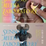 181101_SensoryMediaLaboratory_PosterB2_web_thumb