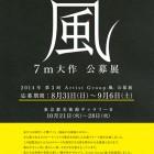 , 公募展「Artist group 風」作品募集