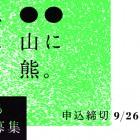 , 大館・北秋田芸術祭2014「里に犬、山に熊。」全国公募展