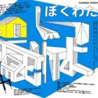 , 【協力企画】三井のリフォーム×同じ景色を見ている summer work shop 2014 −ぼくわたし 家をつくる−