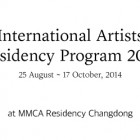 , International Artists Residency Program 2015 at MMCA レジデント募集(ソウル/韓国)