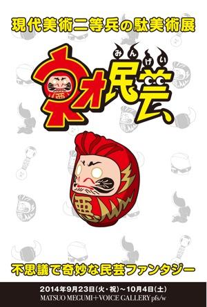 http://haps-kyoto.com/wp-content/uploads/2014/09/2014DM_2TOHEY_2.jpg