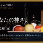 SAA_vol.6_banner1
