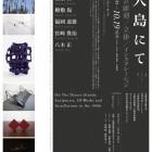 , 【協力展覧会】「無人島にて『80年代』の彫刻/立体/インスタレーション」