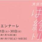 , 清須市第8回はるひ絵画トリエンナーレ 作品募集