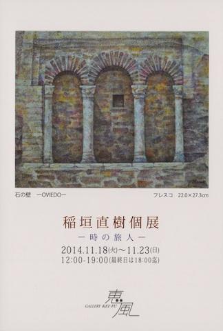 INAGAKI Naoki Solo Exhibition