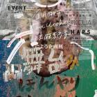 , 【共催展覧会】金氏徹平 + Tom Woolner + 山本麻紀子 3人展 「舞台がぼんやり見えてきた」