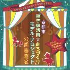 , 10月29日「空き家活用×まちづくり」モデル・プロジェクト 公開審査会