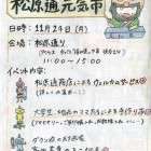 , 【協力イベント】第1回 松原通元気市