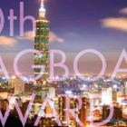 , 第10回 TAGBOAT AWARD