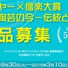 , マイヤー×信楽大賞 日本陶芸の今-伝統と革新 作品募集