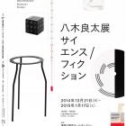, 【協力展覧会】八木良太展「サイエンス / フィクション」