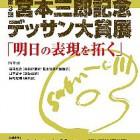 , 第3回 宮本三郎記念デッサン大賞展 「明日の表現を拓く」 作品募集