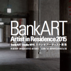 , BankART 2015年度スタジオアーティスト募集