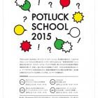 , 港まちづくり協議会 主催『POTLUCK SCHOOL 2015』登壇