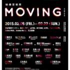 , 【協力イベント】MOVING 2015 開催のお知らせ