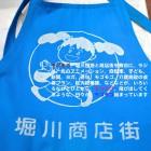 , 【協力イベント】『堀川モゴモゴ』開催のお知らせ