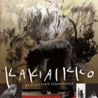 , 【協力イベント】KAKIAIKKO in 妙傳寺