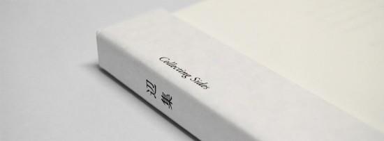, 【協力展覧会】アートブック「辺集|Collecting Sides」展覧会&トークイベントのお知らせ