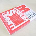 , 【書籍】『ミュージアムが社会を変える: 文化による新しいコミュニティ創り』発売中