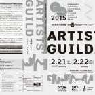 , 東京都現代美術館 開館20周年記念トークセッション「ARTISTS' GUILD:生活者としてのアーティストたち」