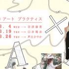 , KIITO(神戸)トークシリーズ「コミュニティ×アート プラクティス」登壇