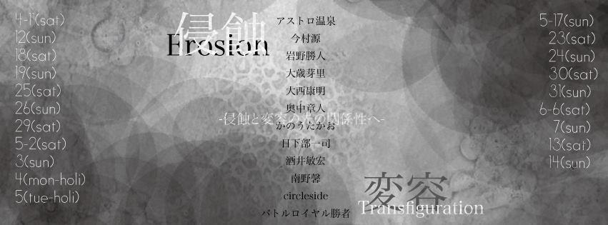 Erosion / Transfiguration