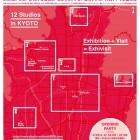 , 【協力イベント】Studio Exhivisit 2015 ー12スタジオと12の展覧会