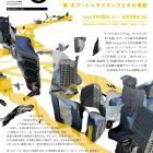 """, 【協力展覧会】ニュー""""コロニー/アイランド""""島""""のアート&サイエンスとその気配"""