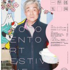 , 【協力イベント】京都銭湯芸術祭2015