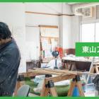 , 【協力イベント】東山アートツアー