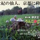 , 【協力イベント】糞土師 伊沢正名トーク「うんこはごちそう」