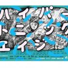 , 【協力展覧会】「ハイパートニック・エイジ」