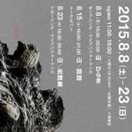 yama_ikiiki_baner1000-440-349x208