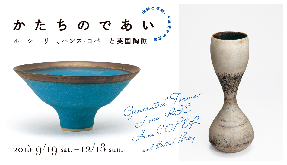 Generated Forms Lucie RIE, Hans COPER and British Pottery