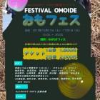 , ALLNIGHT HAPS関連イベント FESTIVAL OMOIDE|おもフェス